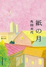 表紙: 紙の月 (ハルキ文庫)   角田光代