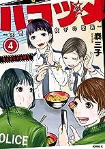 表紙: ハコヅメ~交番女子の逆襲~(4) (モーニングコミックス) | 泰三子