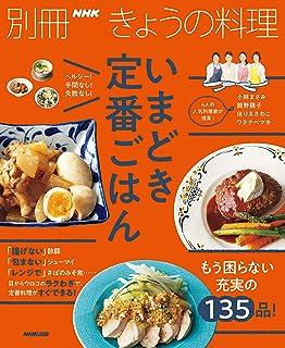 いまどき定番ごはん 別冊NHKきょうの料理