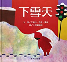 The Snowy Day / Xia xue tian (Chinese Edition)