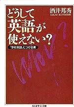 表紙: どうして英語が使えない? ――「学校英語」につける薬 (ちくま学芸文庫) | 酒井邦秀