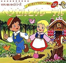 表紙: ヘンゼルとグレーテル よい子とママのアニメ絵本   平田昭吾
