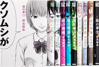 惡の華 コミック 1-10巻セット (講談社コミックス)