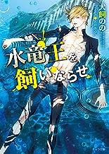 表紙: 水竜王を飼いならせ 暴君竜を飼いならせ(3)【SS付き電子限定版】 (キャラ文庫)   犬飼のの
