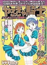 やるっきゃ騎士 4 (ワコーコミックス)