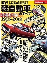 表紙: ニューモデル速報 歴代シリーズ 歴代軽自動車のすべて 特選名車編   三栄