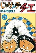 じゃりン子チエ【新訂版】 : 64 (アクションコミックス)
