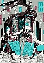 表紙: 真夜中のオカルト公務員 第3巻 (あすかコミックスDX) | たもつ 葉子