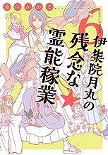 表紙: 伊集院月丸の残念な霊能稼業(6) (Nemuki+コミックス)   魚住 かおる