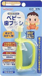 和光堂 Nikopi 儿童牙刷 儿童自己刷牙专用