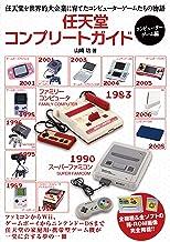 表紙: 任天堂コンプリートガイド -コンピューターゲーム編- | 山崎 功