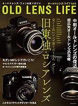 表紙: オールドレンズ・ライフ Vol.5 | 玄光社