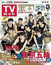TVガイド 2021年 7/23 号 関東版 [雑誌]