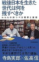 戦後日本を生きた世代は何を残すべきか: われらのもつべき視界と覚悟