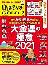 表紙: ゆほびかGOLD 2021年2月号 [雑誌]   ゆほびかGOLD