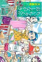 表紙: ちぃちゃんのおしながき 繁盛記 (4) (バンブーコミックス)   大井昌和