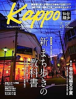 Kappo 仙台闊歩 vol.105