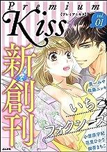 Premium Kiss Vol.1 [雑誌] (禁断Lovers)