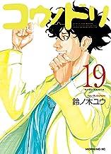 表紙: コウノドリ(19) (モーニングコミックス) | 鈴ノ木ユウ