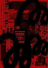ひきこもりの手記[3]: 凡庸な人間には到底理解できない書物 三人目の殺人の記録あるいは瓦礫としての断片的記述
