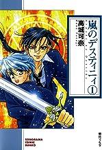 嵐のデスティニィ(1) (ソノラマコミック文庫)