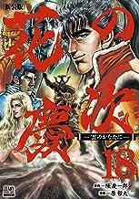 花の慶次 ―雲のかなたに― 新装版 (18) (ゼノンコミックス DX)