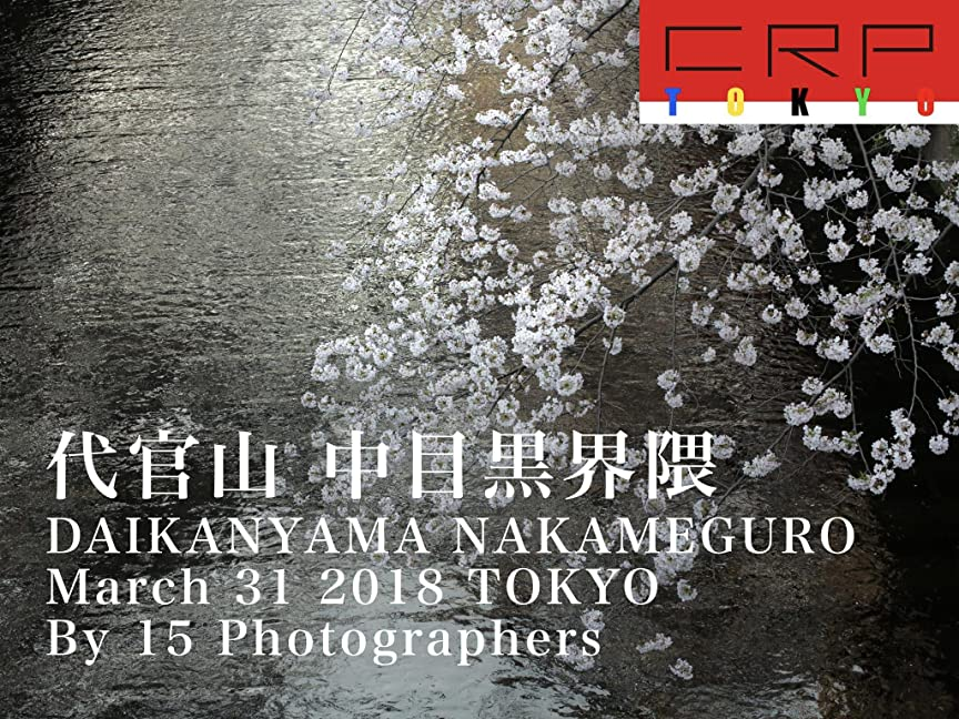 取り出すリスクハング写真集 CRP TOKYO VOL.6 代官山 中目黒界隈 31March 2018  15photographers  photo session 第6回撮影会