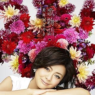 [Album] 薬師丸ひろ子 (Hiroko Yakushimaru) – 歌物語 [MP3 320 / WEB]