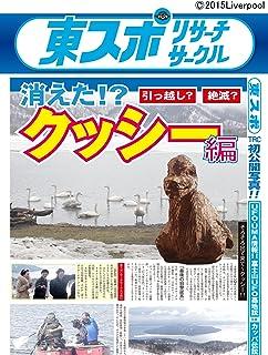 東スポリサーチサークル クッシー編