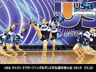 USA ジャパン チアリーディング&ダンス学生選手権大会 2019 ウエスト