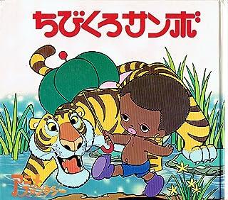 ちびくろサンボ (1978年) (アニメ・ファンタジー)