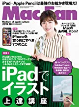 表紙: Mac Fan 2019年10月号 [雑誌] | Mac Fan編集部