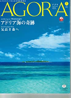JALカード会員誌 AGOLA 2015 July『AGORA Special Montenegro アドリア海の奇跡』『Travel in Japan Nasu 気高き森へ』