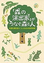 表紙: 「森の演出家」がつなぐ森と人: 五感を解き放つ とっておきの自然体験   土屋 一昭