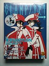 CLAMPノキセキ 第3号 (OFFICIAL FILE MAGAZINE(オフィシャルファイル マガジン))