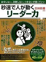 表紙: 命令しない、決断しない、つき合いが悪くていい 秒速で人が動くリーダー力 | 岩田 松雄
