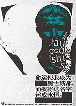 奥古斯都  (《斯通纳》姊妹篇。获美国国家图书奖。如果人生没有退路,至少可以选择义无反顾。)