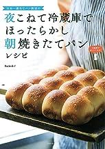 表紙: 日本一適当なパン教室の 夜こねて冷蔵庫でほったらかし 朝焼きたてパンレシピ | Backe晶子