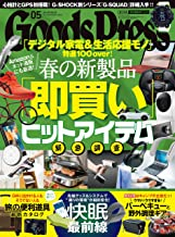 GoodsPress (グッズプレス) 2020年 05月号 [雑誌]