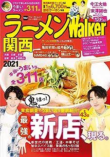 ラーメンWalker関西2021 ラーメンウォーカームック