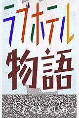 ラブホテル物語 -たくき よしみつ短編集2- Kindle版