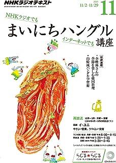 NHKラジオ まいにちハングル講座 2015年 11 月号 [雑誌]
