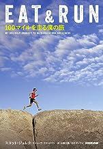 表紙: EAT&RUN 100マイルを走る僕の旅   スコット・ジュレク