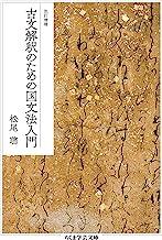 表紙: 改訂増補 古文解釈のための国文法入門 (ちくま学芸文庫) | 松尾聰