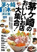 表紙: 茅ヶ崎食本 改訂版 | ぴあレジャーMOOKS編集部
