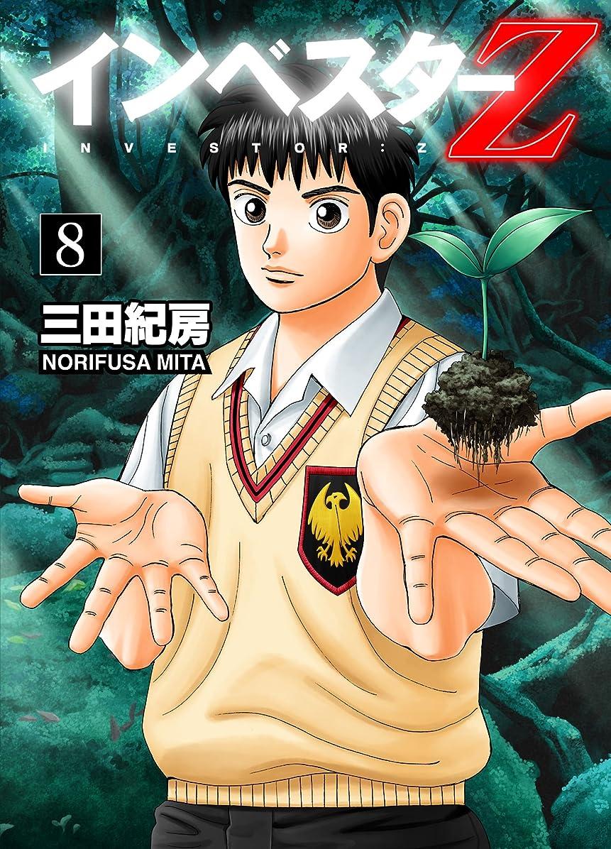 追い付く夜の動物園ゴルフINVESTOR-Z (8) (English Edition)