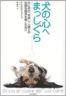 犬の心へまっしぐら - 犬に学び、共感し、人間との完璧な関係を築くために...