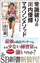 表紙: 常識破りの川内優輝マラソンメソッド (SB新書) | 津田 誠一