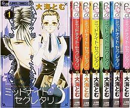 ミッドナイト・セクレタリ コミック 全7巻完結セット (フラワーコミックスα)