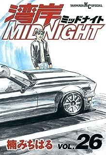 湾岸MIDNIGHT(26) (ヤングマガジンコミックス)